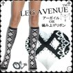(売り切れ)  LEG AVENUE レッグアベニュー ソックス インポート アーガイル柄 クリックポスト送料無料 / wosx025