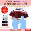 自動開閉 大きい 折りたたみ傘