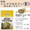 有機ヘンププロテイン 500g パウダー 麻の実 オーガニック 植物性 たんぱく質 プロテイン ヘンプフーズジャパン