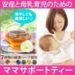 安産と母乳育児のためのサポートティー