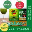青汁プラス野菜酵素 リコピン入り 送料無料 ダイト株式会社 90包入り