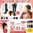 足の元 ソックス 靴下 冬におススメ 日本製 ごむ無し