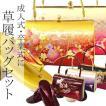 ぞうり 女性レディース草履バッグセット/2サイズ6タイプ