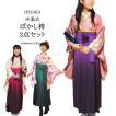 卒業式袴セット 女性レディース二尺袖着物ぼかし袴セット/5サイズ4色
