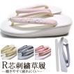 草履 女性レディースR芯刺繍鼻緒草履/2サイズ14タイプ