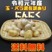 にんにく 令和元年産 訳あり バラ玉混在 送料無料 おかやま備中たかはし産1kg