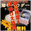 訳あり 数量限定 菊芋 国産無農薬 菊芋パウダー 100g 送料無料 農薬未使用 おかやま備中産