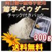 菊芋 国産無農薬 菊芋パウダー 300g 大容量パック お試しチップスミニおまけ 送料無料 おかやま備中産
