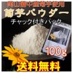 菊芋 国産無農薬 菊芋パウダー 100g お試しチップスミニおまけ 送料無料 農薬未使用 おかやま備中産