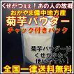 菊芋 国産無農薬 菊芋パウダー 国産菊芋 50g 送料無料 農薬未使用 おかやま備中産 得トク2WEEKS0528