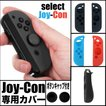 Nintendo Switch Joy-Con シリコン カバー ソフト さらさら 耐衝撃 ジョイコン 任天堂スイッチ ブルー レッド
