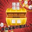 福箱 福袋 2019 HIGH-FIVE・STORE オリジナル