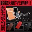 iPhoneX10 スマホケース 本革 レザー 手帳型