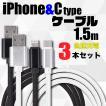 iPhoneケーブル 長さ 1.5m ブラック 急速充電ケーブル 充電器 データ転送ケーブル USBケーブル iPad用 iPhoneXS Max XR X 8 7 6s/6/PLUS 安心