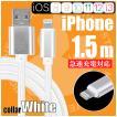 iPhoneケーブル 1.5m ホワイト 急速充電ケーブル 充電器 データ転送ケーブル USBケーブル iPad用 iPhoneXS Max XR X 8 7 6s/6/PLUS 安心