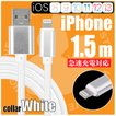 iPhoneケーブル 長さ 1.5m ホワイト 急速充電ケーブル 充電器 データ転送ケーブル USBケーブル iPad用 iPhoneXS Max XR X 8 7 6s/6/PLUS 安心