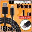 iPhoneケーブル 長さ 1.0m ブラック 急速充電ケーブル 充電器 データ転送ケーブル USBケーブル iPad用 iPhoneXS Max XR X 8 7 6s/6/PLUS 安心