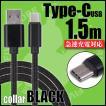USB Type-Cケーブル ブラック Type-C 充電器 1.5m 高速充電 データ転送ケーブル Android Galaxy Xperia AQUOS HUAWEIケーブル