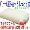 マイクロファイバまくらー&低反発枕 超ソフトな寝心地 とても柔らかい カバー付-送料790円
