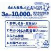 布団丸洗い 宅配サービス 沖縄、離島を除く
