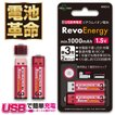 充電池 単3電池 充電 USBで充電 リチウムイオン 1.5V 2本パック USB 急速充電 エコ お得