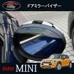 BMW ミニ MINI ワン クーパー アクセサリー カスタム パーツ サイドミラーバイザー ドアミラーバイザー MN008