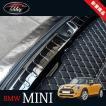 BMW ミニ MINI ワン クーパー カスタムパーツ アクセサリー 用品 ステップガード インナーラゲッジカバー MN142