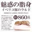 生ハム ラルド スライス  原料はイベリコ豚の背脂をハーブと共に塩漬けし熟成した生ハム