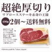 牛肉 ステーキ ニュージーランド産 オーシャンビーフ 最高級部位リブアイロール使用  成長ホルモン剤ステロイド等一切不使用