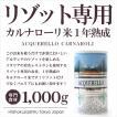 カルナローリ 有機栽培リーゾ カルナローリ1年熟成(リゾット米/イタリア米)1kg缶