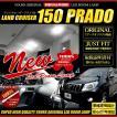 プラド 150 LED ルームランプ セット 150系 ランドクルーザープラド 全グレード適合 車中泊 に最適