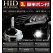 オールインワン バラスト一体型 HIDキット 35W 55W HIDバルブ HB3,HB4,H8,11,H4 H/L 用 HIDキット フォグ ヘッドライト に簡単ポン付け HID