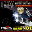 HIDキット BRIGHT HID 35W コンバージョンキット H1/H3/H7/H8/H11/HB3/HB4 12V車専用