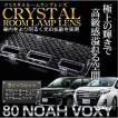 ノア 80系/ヴォクシー 80系 クリスタルルームランプレンズ( 3点セット) NOAH / VOXY 車種専用設計