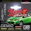 デミオ DE3/DE5 LEDルームランプ  MAZDA マツダ 専用工具付