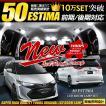 エスティマ 50 LED ルームランプセット ESTIMA 50 車中泊 に最適  専用工具付 トヨタ