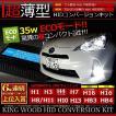 HIDキット KINGWOOD HIDコンバージョンキット 35W H1/H3/H7/H8/H11/H16/HB3/HB4 HIDフォグ HIDバルブ