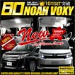 ヴォクシー ノア 80系 LED ルームランプセット  NOAH / VOXY 車種専用設計 車中泊 に最適  1年保証