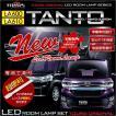 タント・タントカスタム LA600S/610S LEDルームランプセットダイハツ 専用工具付