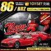 86 / SUBARU BRZ ZN6 ZC6 LEDルームランプセット 専用工具付