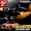 [YDS]日産 キックス KICKS [R2.6〜] 専用 LED ルームランプセット 内装 パーツ 室内灯 NISSAN 送料無料