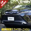 [YDS] ハリアー 80系 専用 メッキパーツ フォグガーニッシュ 2PCS HARRIER 外装トヨタ TOYOTA