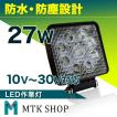 【送料無料】LED作業灯(SL027D) 高輝度LEDチップ採用! 1800LM相当の明るさ! [27W] [10V-30V対応]