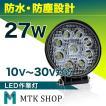 【送料無料】LED作業灯(SL027S) 高輝度LEDチップ採用! 1800LM相当の明るさ! [27W] [10V-30V対応]