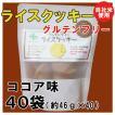 クーポンあり。ライスクッキー・ココア味 40袋(約46g×40)(グルテンフリー)(送料無料)アレルギー物資27品目とアーモンド不使用