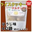クーポンあり。ライスクッキー・ほうじ味 40袋(約46g×40)(グルテンフリー)(送料無料)アレルギー物資27品目とアーモンド不使用
