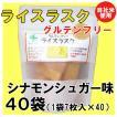 クーポンあり。ライスラスク・シナモンシュガー味 40袋(1袋7枚入×40)(グルテンフリー)(送料無料)アレルギー物資27品目とアーモンド不使用