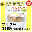 クーポンあり。ライスラスク・サラダ味 40袋(1袋7枚入×40)(グルテンフリー)(送料無料)アレルギー物資27品目とアーモンド不使用