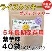 クーポンあり。5年長期保存用。ライスクッキー・紫芋味 40袋(約46g×40)(グルテンフリー)(送料無料)アレルギー物資27品目とアーモンド不使用