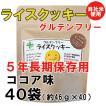 クーポンあり。5年長期保存用。ライスクッキー・ココア味 40袋(約46g×40)(グルテンフリー)(送料無料)アレルギー物資27品目とアーモンド不使用